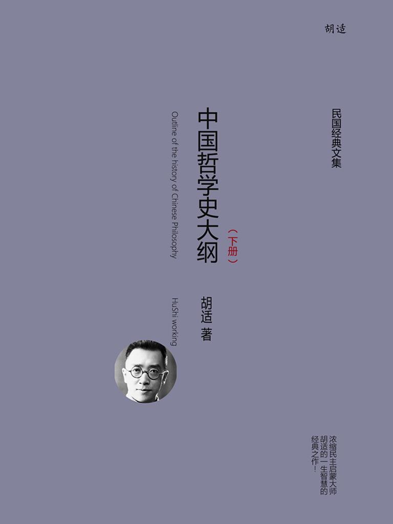 中國哲學史大綱(下冊)