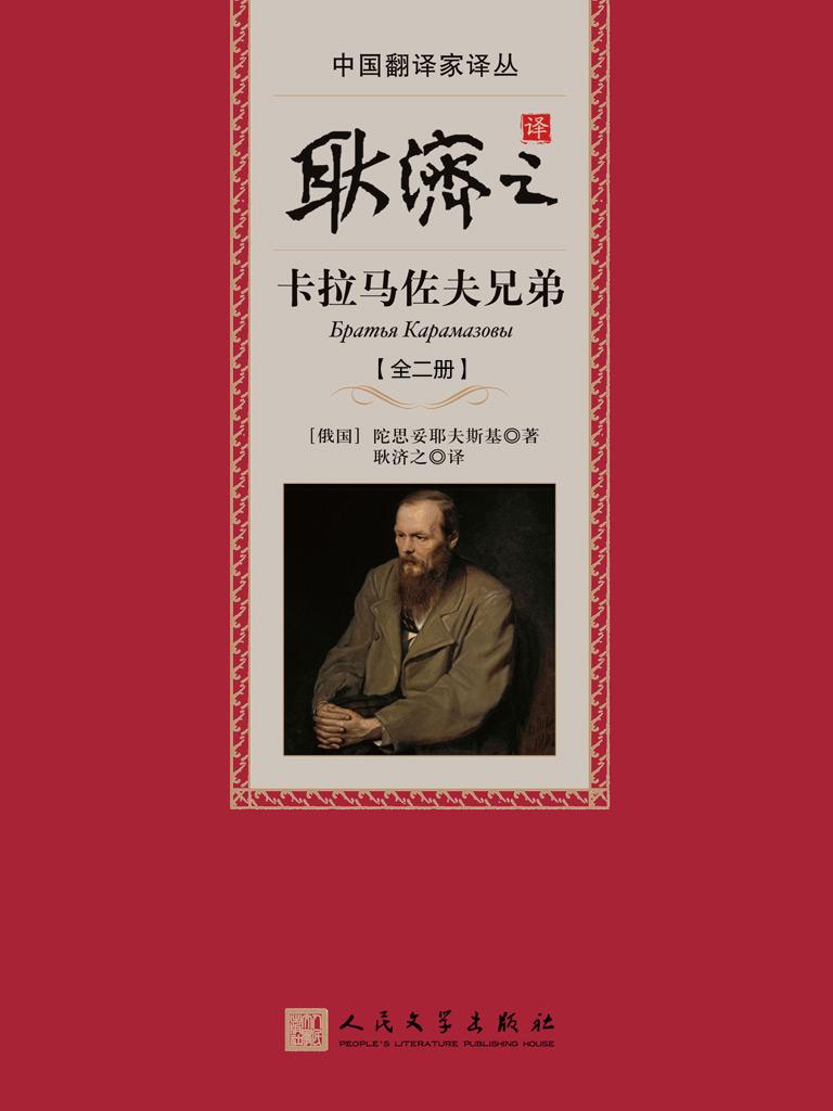 耿济之译卡拉马佐夫兄弟(全二册 中国翻译家译丛)