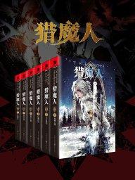 猎魔人(全六册)
