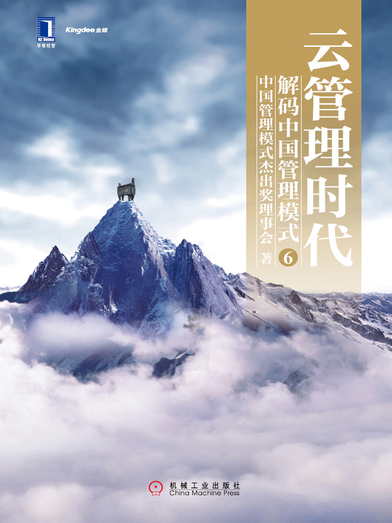 云管理时代:解码中国管理模式 6
