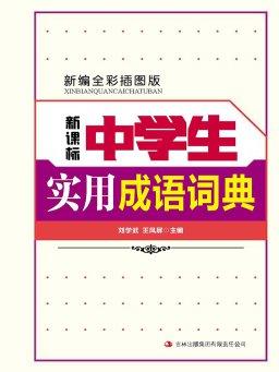 新课标中学生实用成语词典