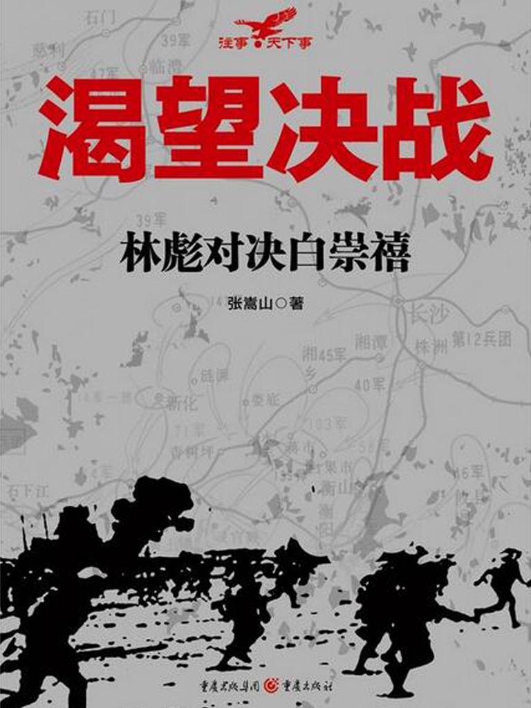渴望決戰:林彪對決白崇禧
