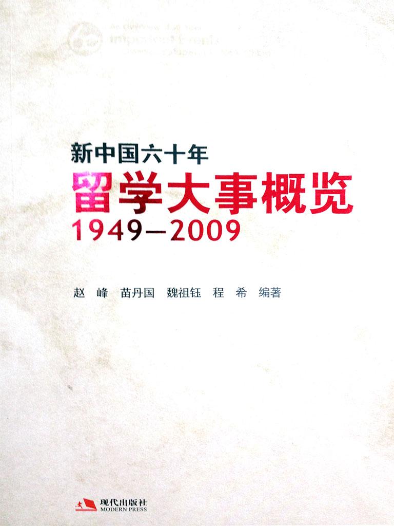 新中国六十年留学大事概览(1949-2009)