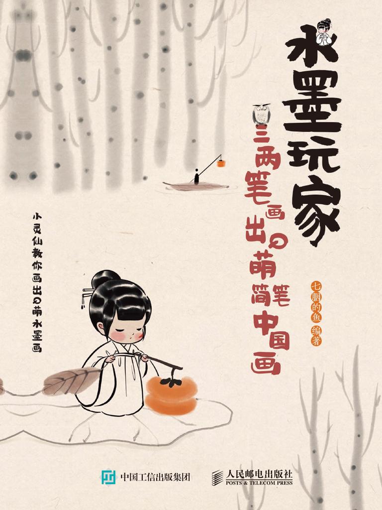水墨玩家:三两笔画出Q萌简笔中国画