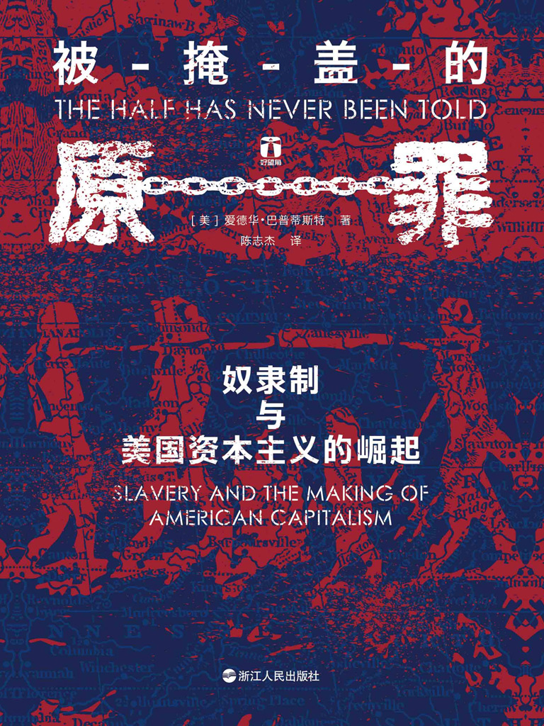 被掩盖的原罪:奴隶制与美国资本主义的崛起(好望角)