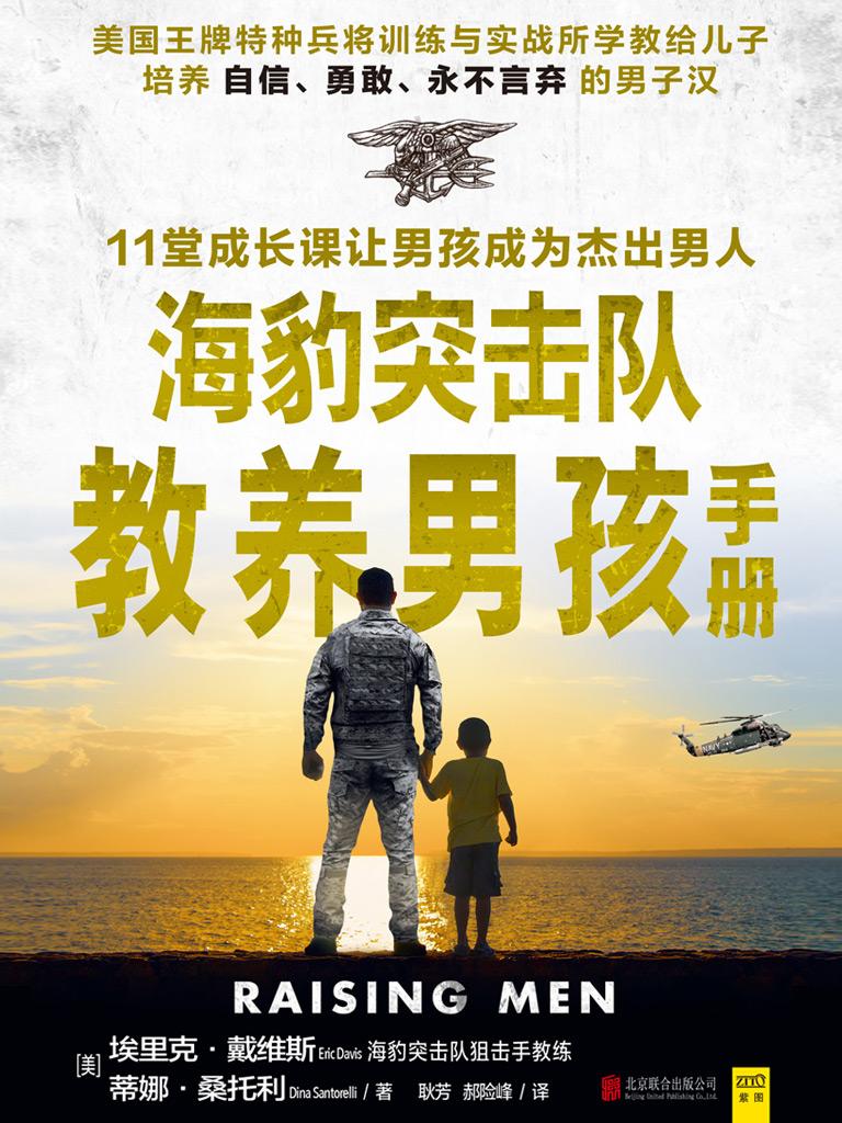 海豹突击队教养男孩手册