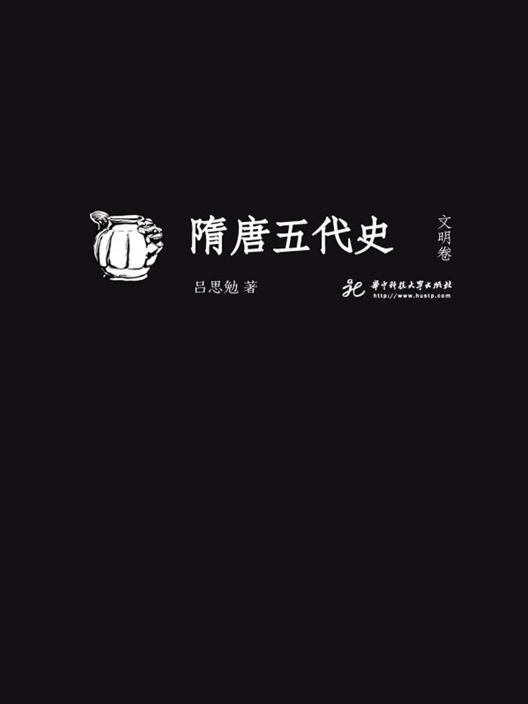 隋唐五代史·文明卷(吕思勉文丛)