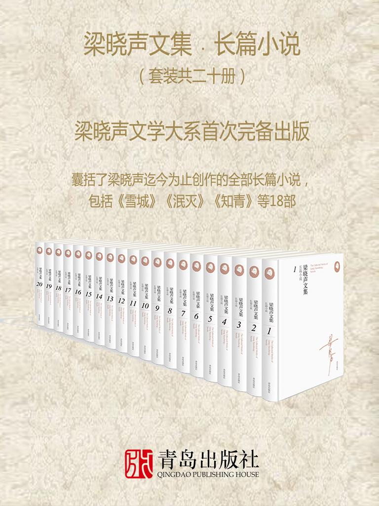 梁晓声文集·长篇小说(套装共20册)