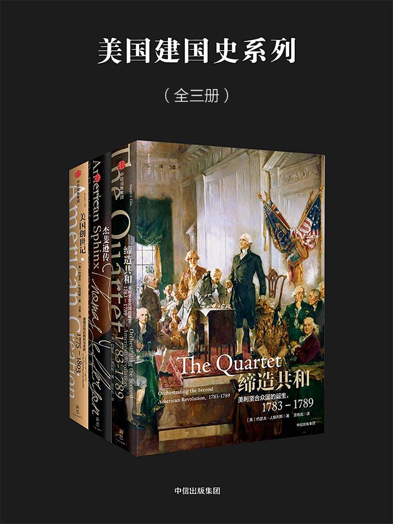 美国建国史系列(全三册)
