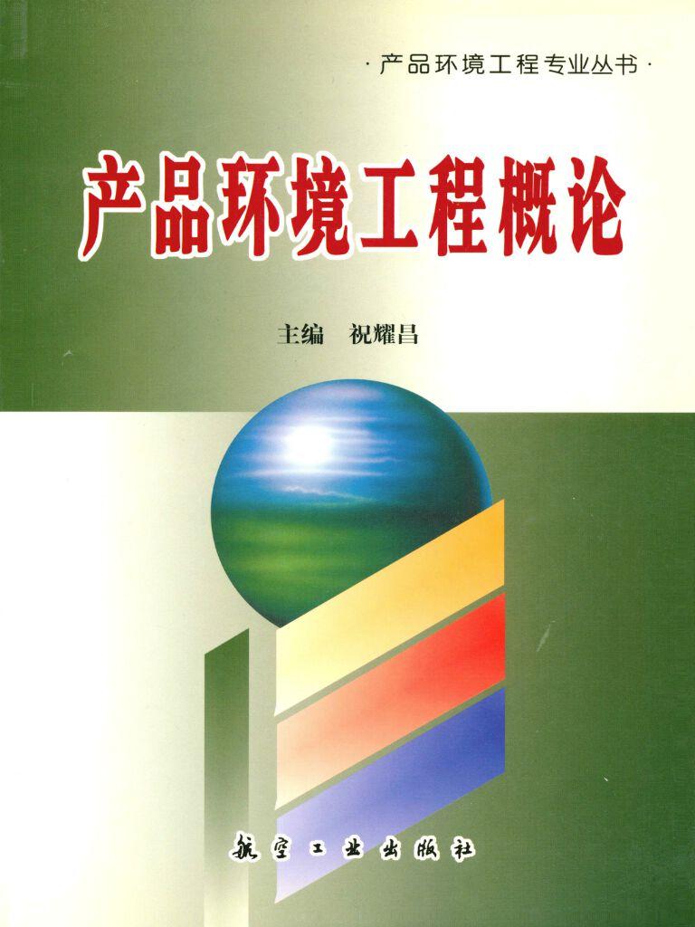 产品环境工程概论
