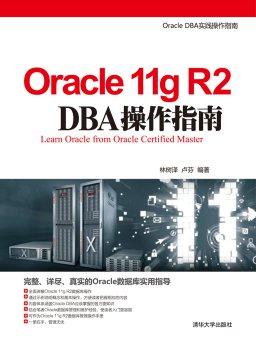 Oracle 11g R2 DBA操作指南