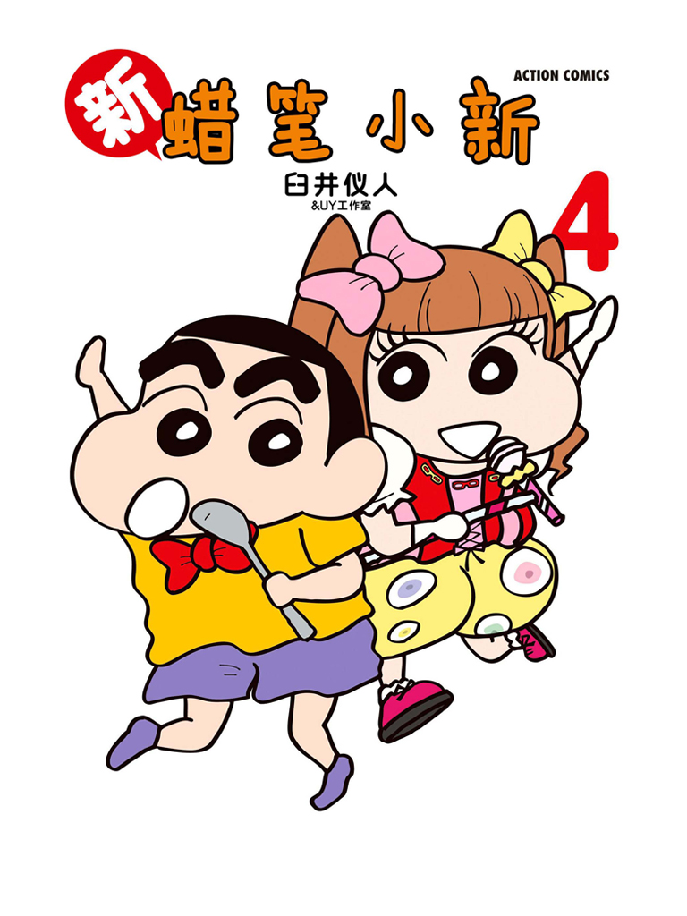 新蜡笔小新 Vol.4