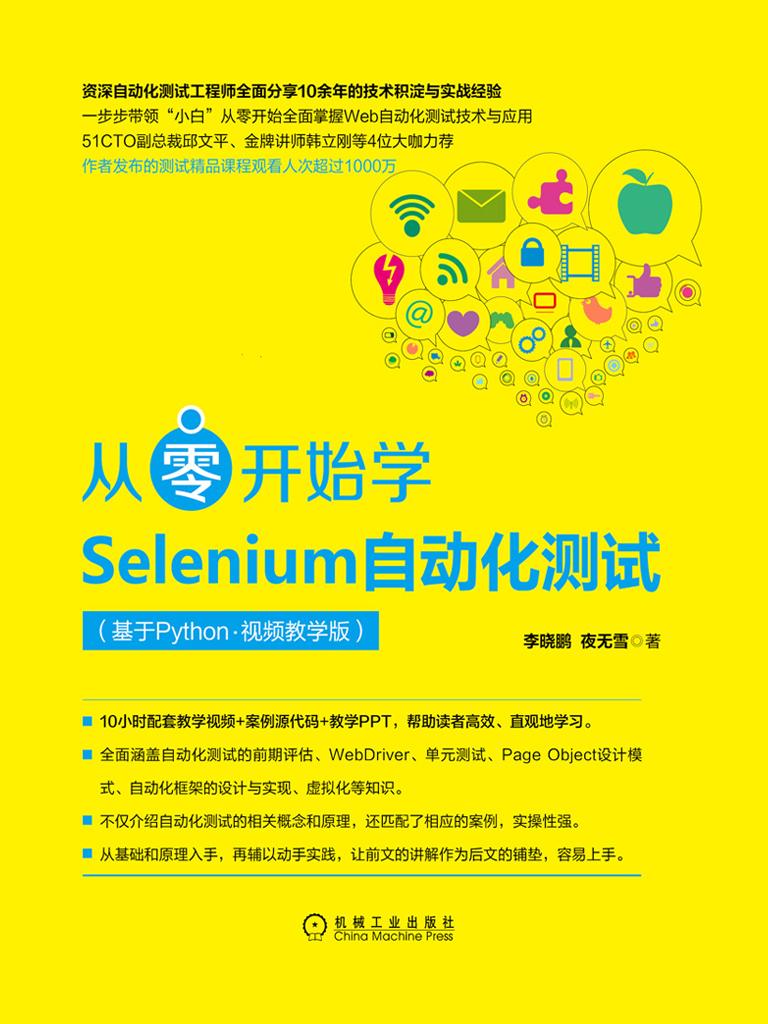 从零开始学Selenium自动化测试:基于Python
