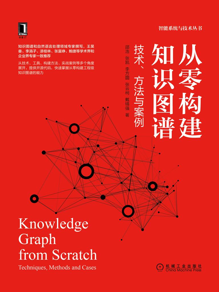 从零构建知识图谱:技术、方法与案例