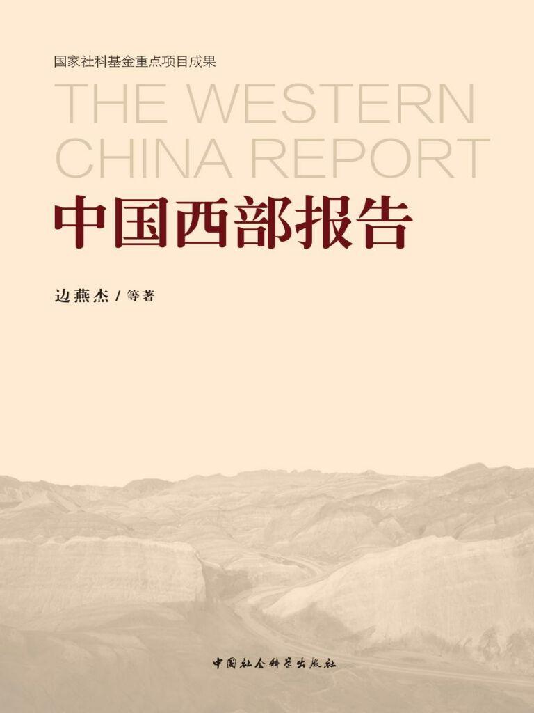 中国西部报告