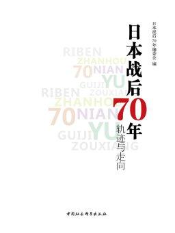 日本战后70年:轨迹与走向