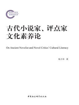 古代小说家、评点家文化素养论