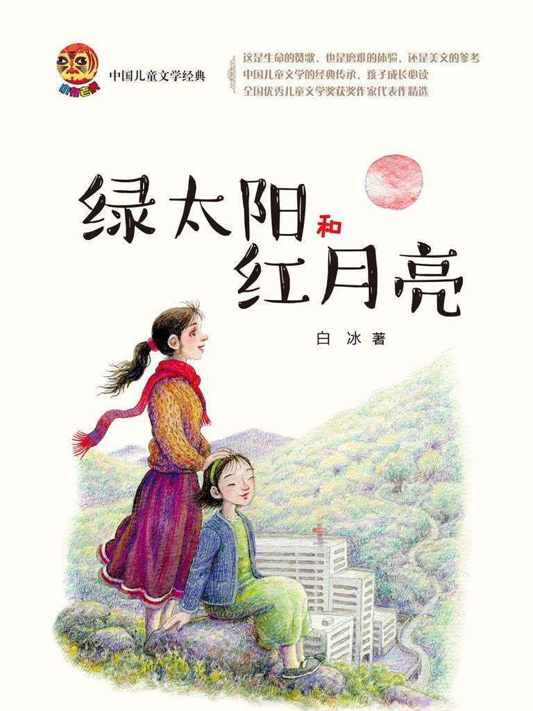 中国儿童文学经典:绿太阳和红月亮