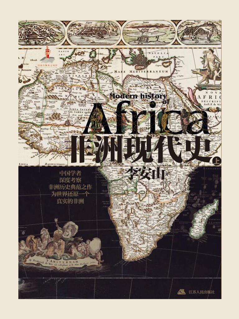 非洲现代史(上)