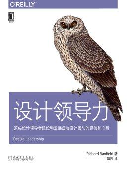 设计领导力:顶尖设计领导者建设和发展成功设计团队的经验和心得