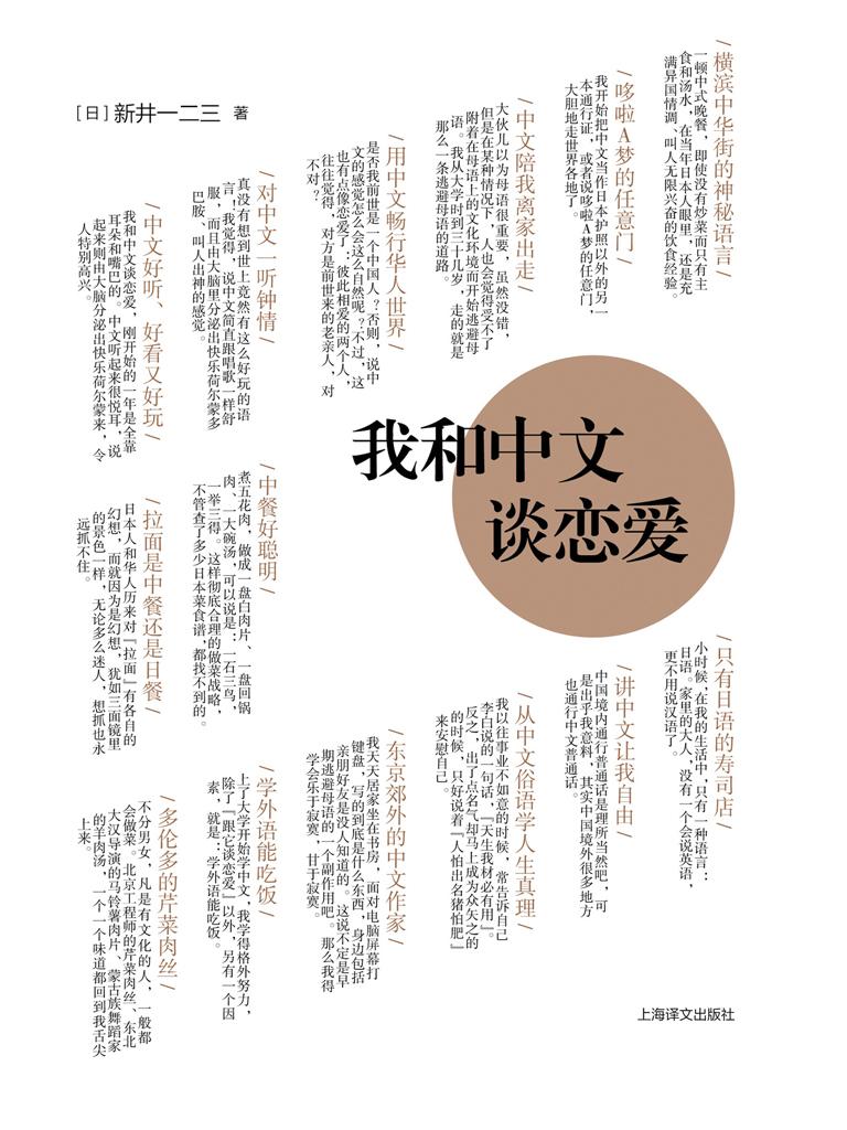 我和中文谈恋爱