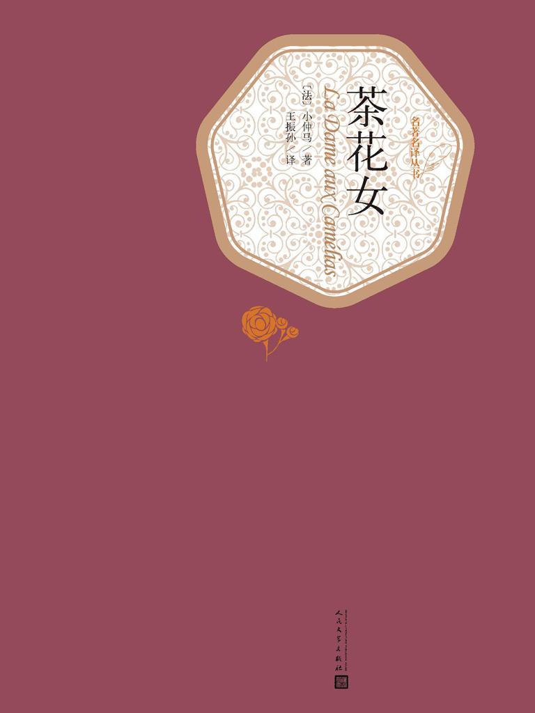 茶花女(名著名译丛书)