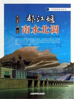 中华科技传奇丛书:从都江堰到南水北调