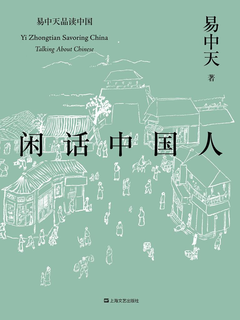 闲话中国人(易中天品读中国系列)