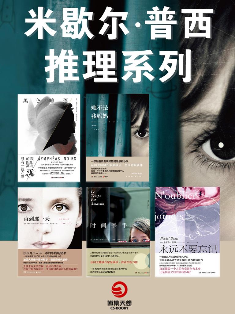 法国的东野圭吾:米歇尔·普西推理系列(全五册)