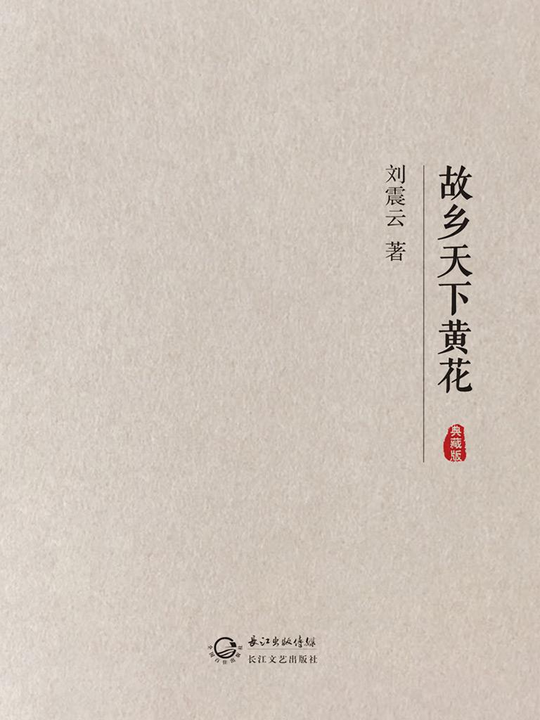 故乡天下黄花(典藏版)