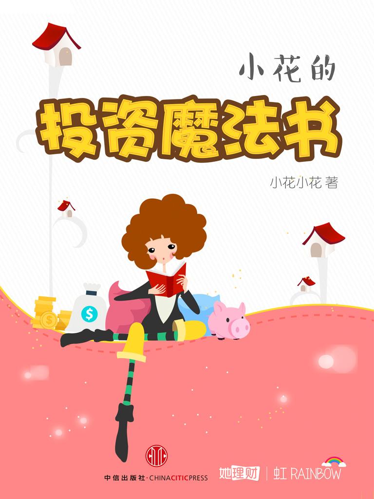 小花的投資魔法書(她理財「虹」系列)
