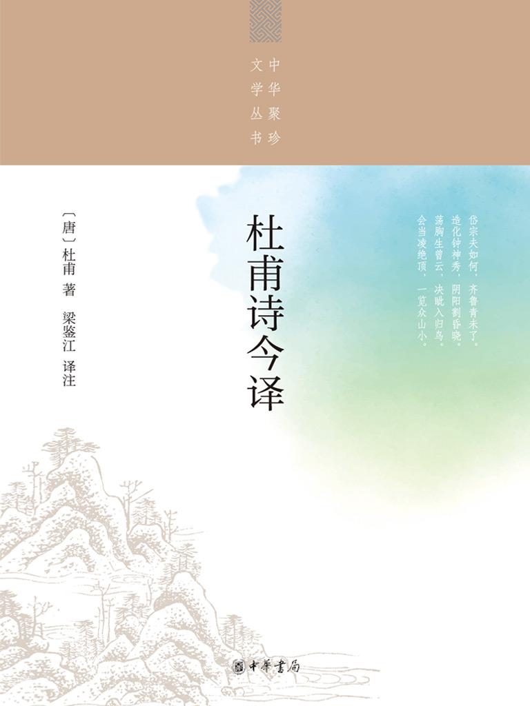 杜甫诗今译(中华聚珍文学丛书)