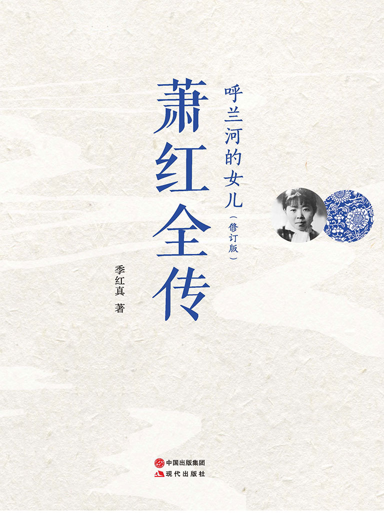 萧红全传:呼兰河的女儿