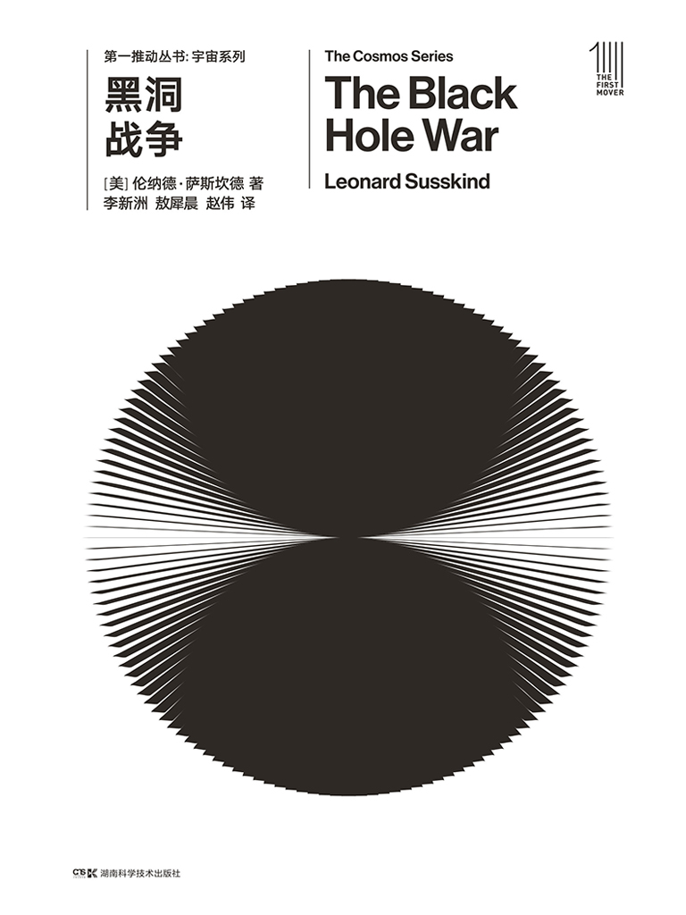 黑洞战争(新版 第一推动丛书·宇宙系列)