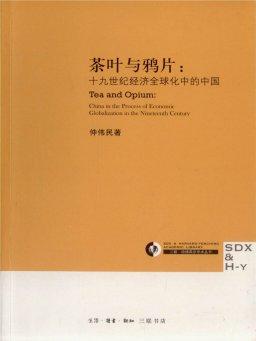 茶叶与鸦片:十九世纪经济全球化中的中国