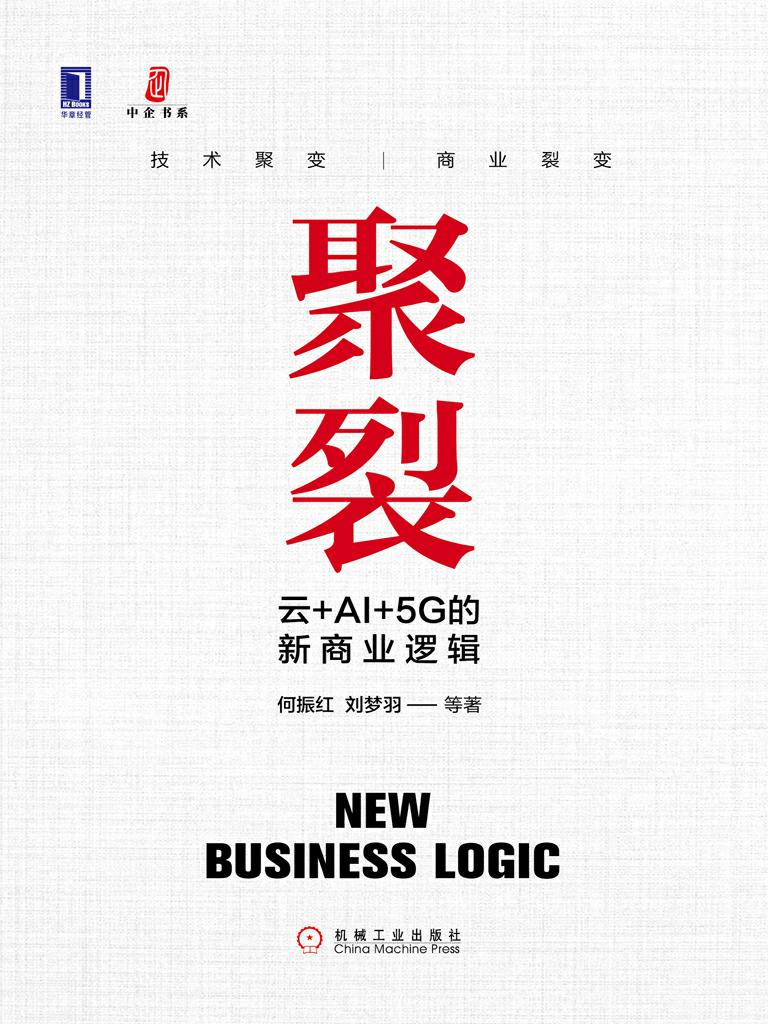 聚裂:云+AI+5G的新商业逻辑