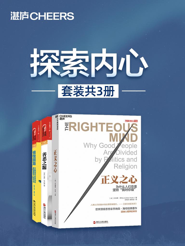湛庐文化认识人类书系:探索内心(套装共3册)