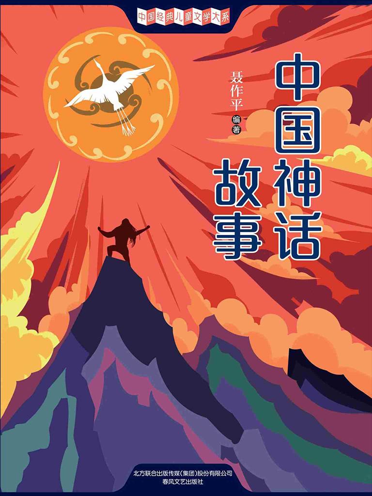 中国经典儿童文学大系:中国神话故事
