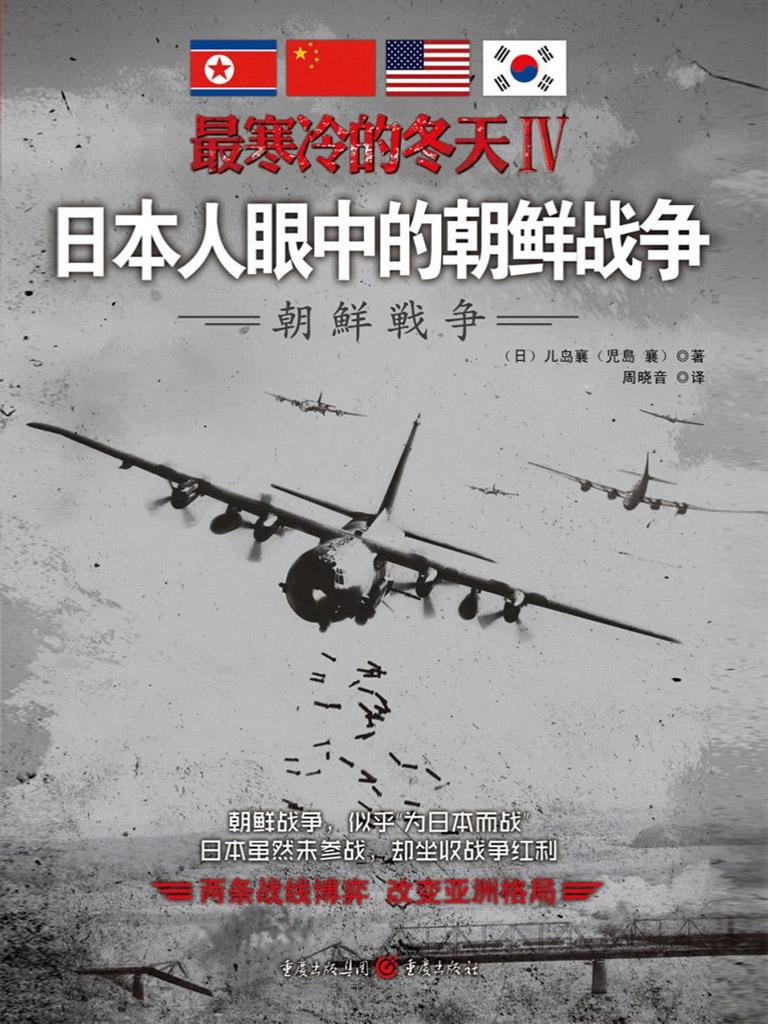 最寒冷的冬天 Ⅳ:日本人眼中的朝鲜战争