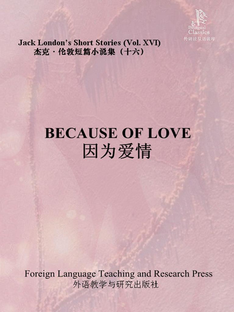 因为爱情(外研社双语读库)