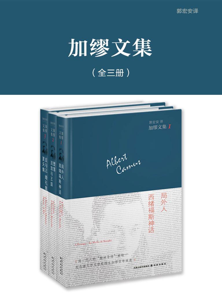 加缪文集(全三册)