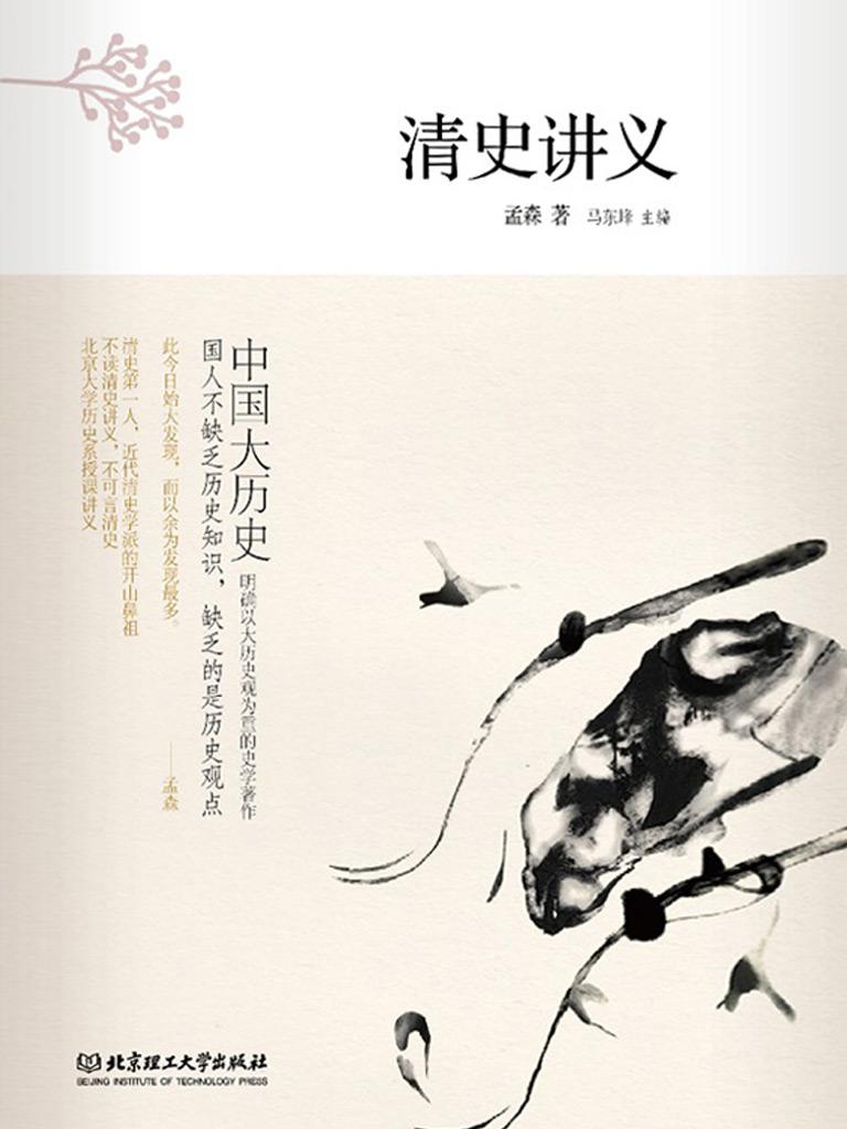 清史讲义(中国大历史)