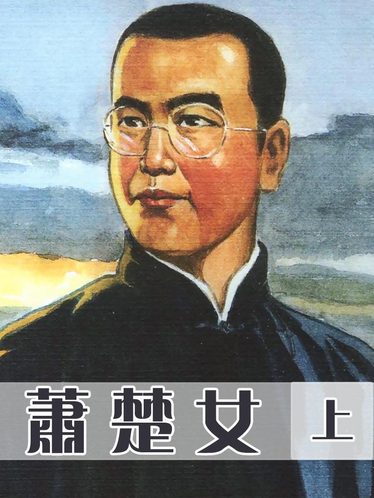 萧楚女(上)