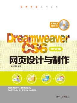Dreamweaver CS6中文版网页设计与制作