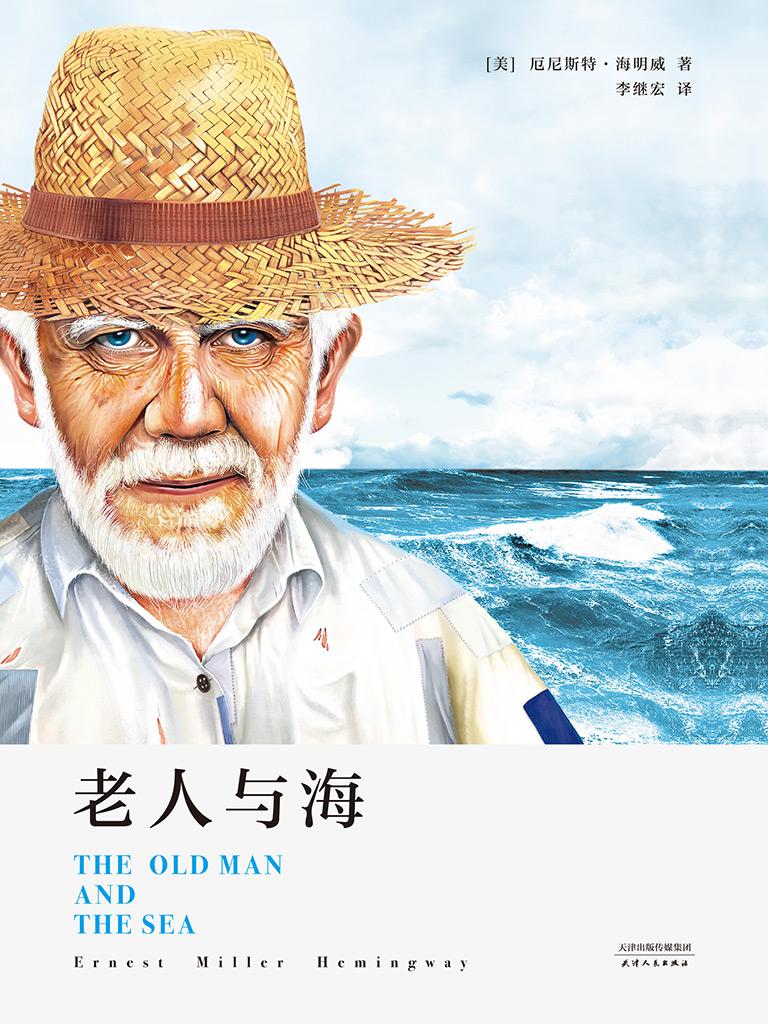老人与海(赠送英文原版)