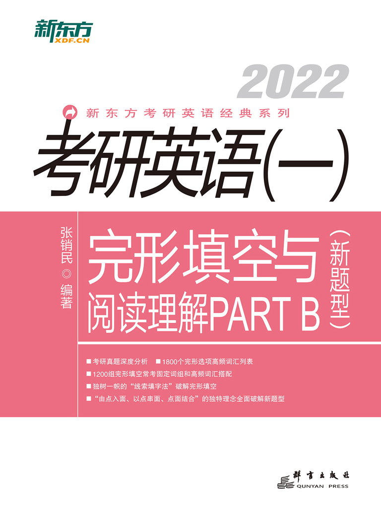 (2022)考研英语(一)完形填空与阅读理解PART B(新题型)