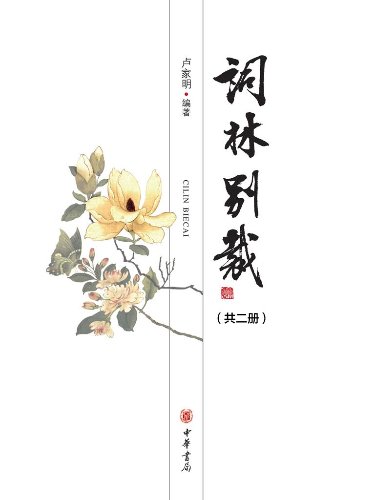词林别裁(共二册)