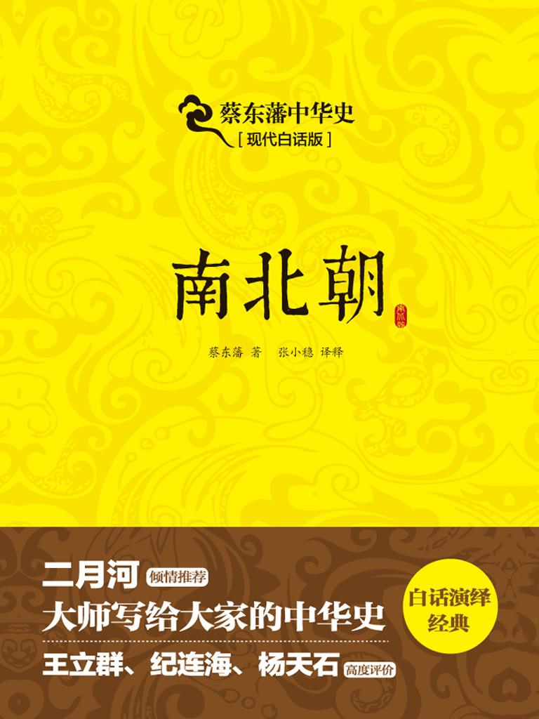 蔡东藩中华史:南北朝(现代白话版)