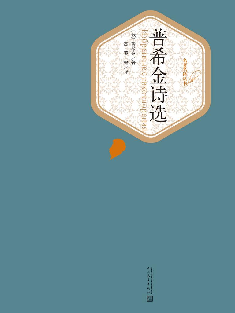 普希金诗选(名著名译丛书)