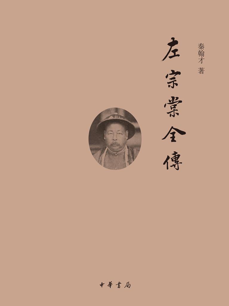 左宗棠全传(秦翰才 著)
